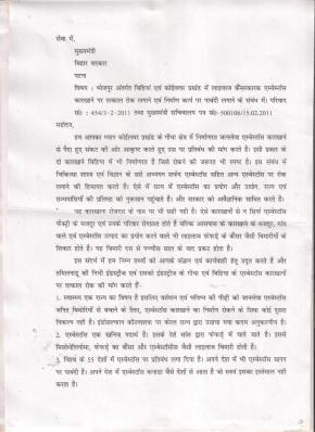 Letter to Bihar CM from the organizations 1
