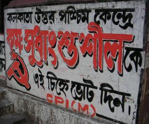 CPI(M) election mural for party candidate in Lok Sabha elections 2004, constituency Kolkata North-West, Sudhangshu Shil. Photo:Soman