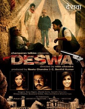 Deswa-bihar-days2