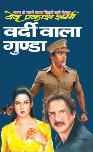 vardi-wala-gunda1